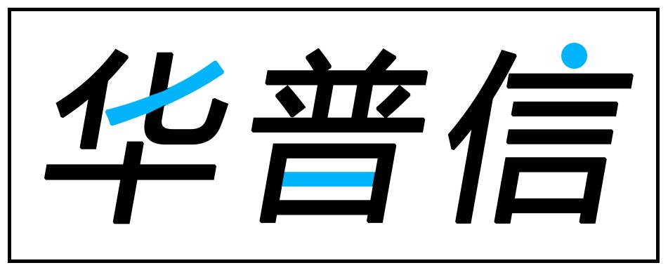 华普信科技官网