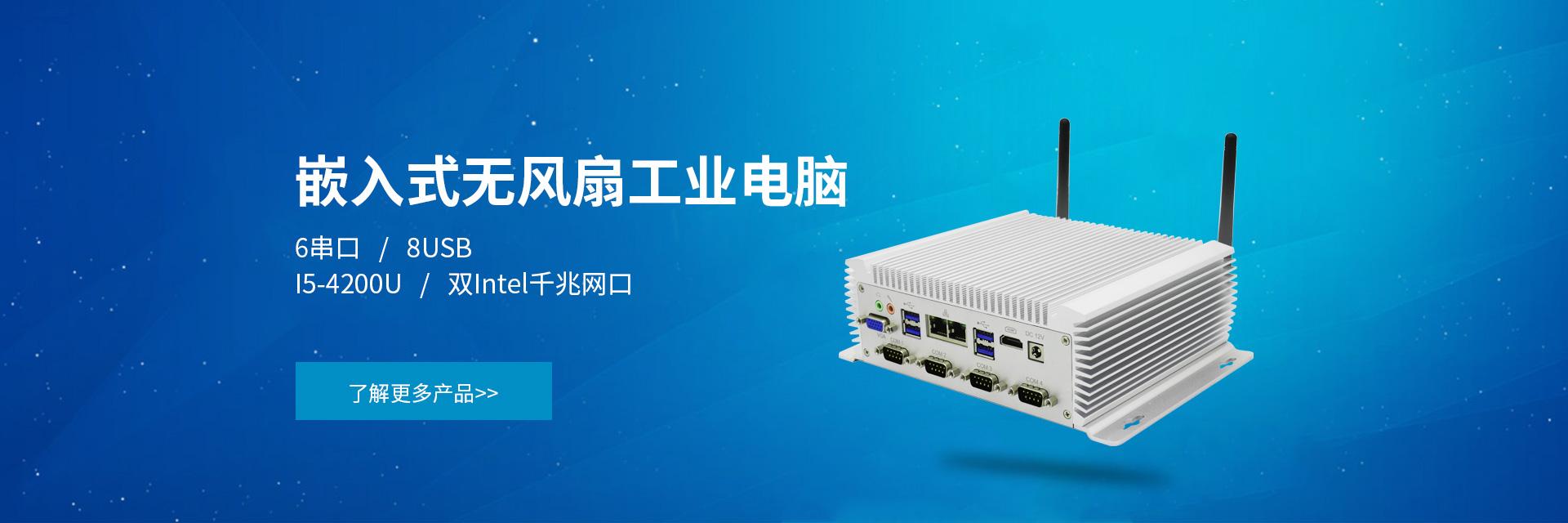 华普信嵌入式工控机EPC-310