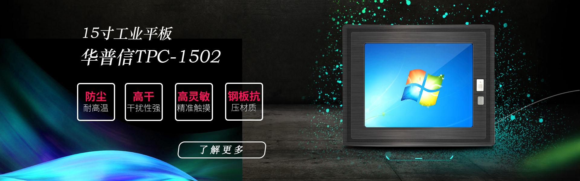 华普信15寸工业平板电脑TPC-1502